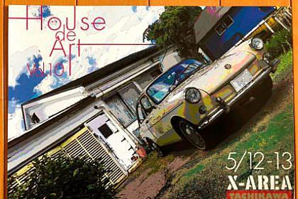 House de Art