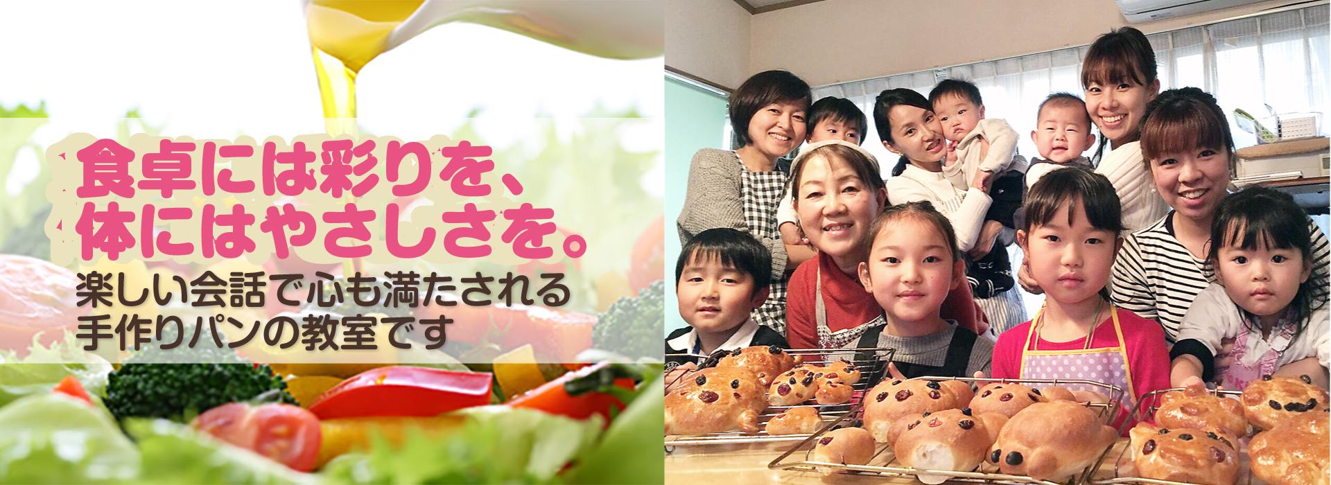 パン教室 東京国立-天然酵母で作る土屋パン教室