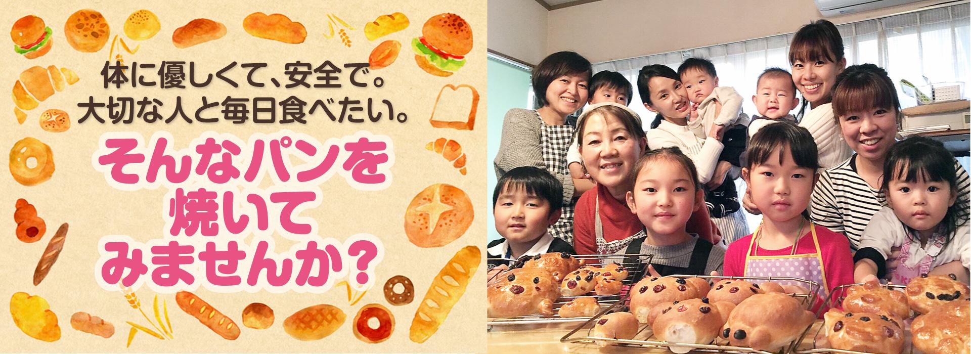 東京国立市のパン作りレッスン教室|土屋パン教室