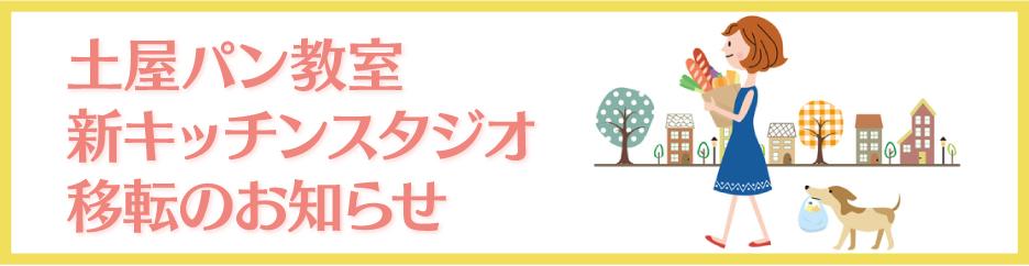 土屋パン教室新キッチンスタジオ移転のお知らせ