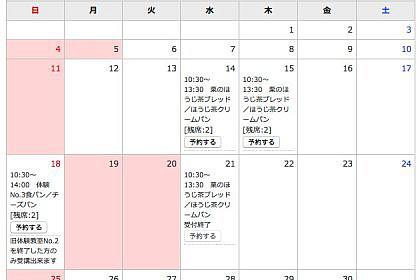 簡単ネット予約カレンダー